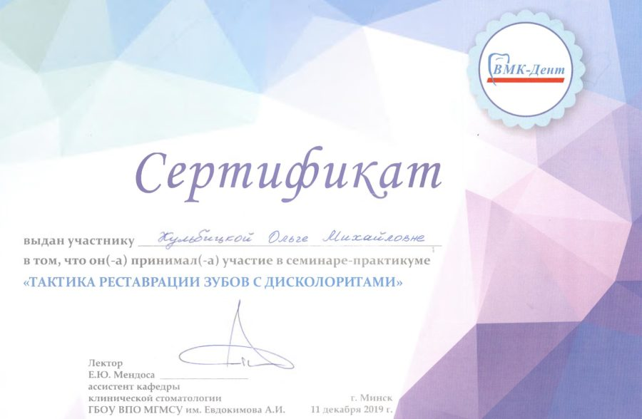 стоматологический сертификат